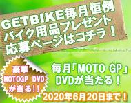 オートバイ関連用品プレゼントページ